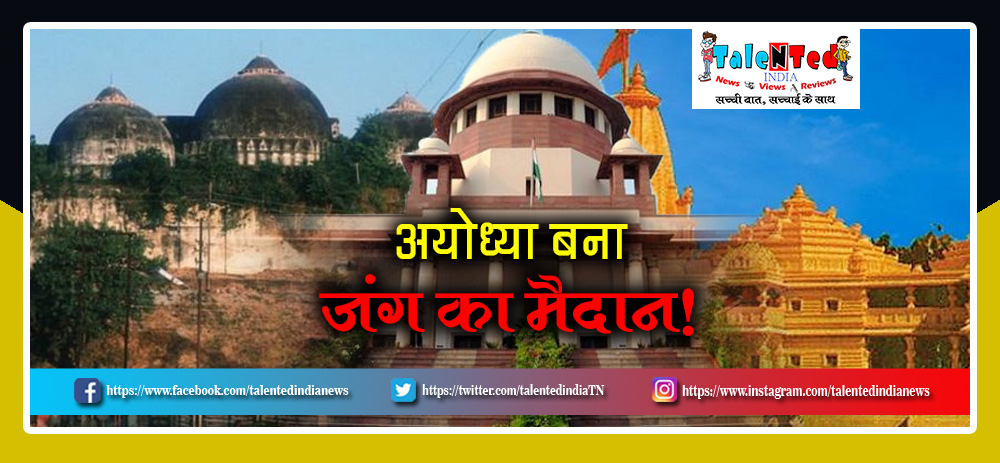 Section 144 In Ayodhya Case