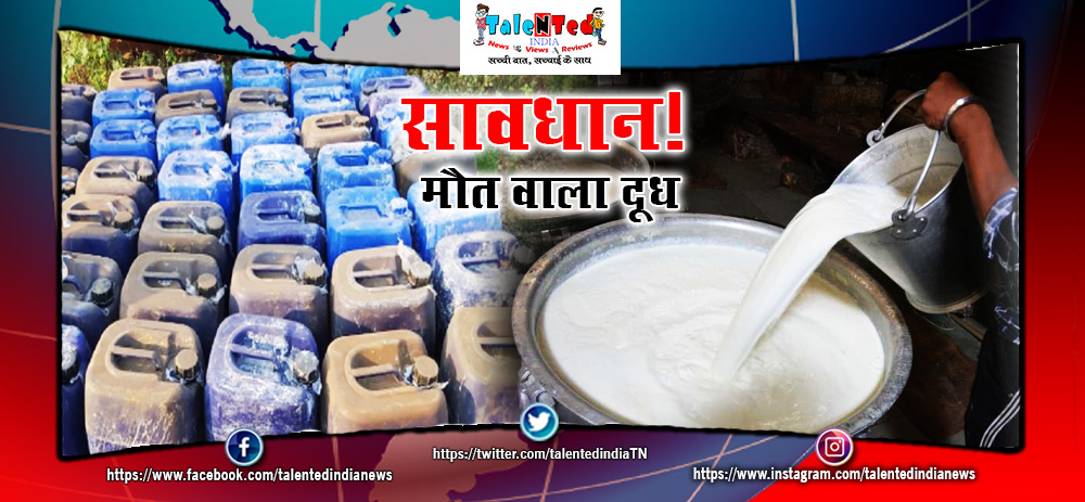 Synthetic Milk Racket Busted In MP