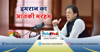 Imran Khan Tweet On Jammu Kashmir