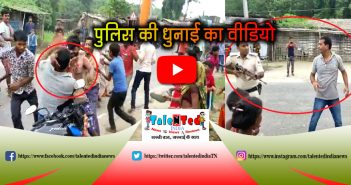 Supaul Police Mob Lynching Video
