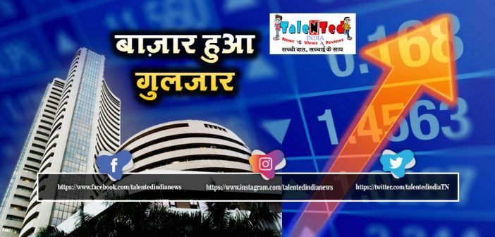 Today Share Market Report : तीसरे दिन भी बाजार में आया उछाल