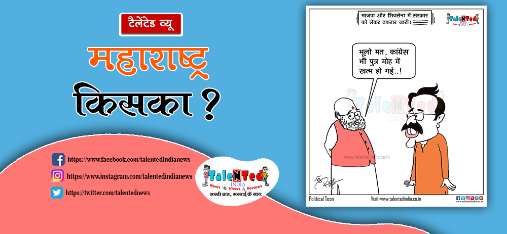 Cartoon On Maharashtra Government