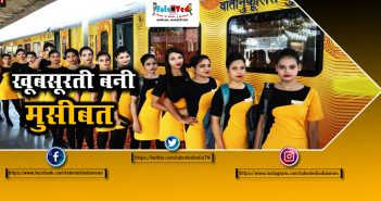 Tejas Express Train Hostess