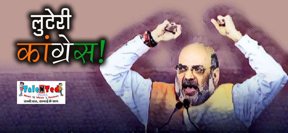 Amit Shah In Jharkhand