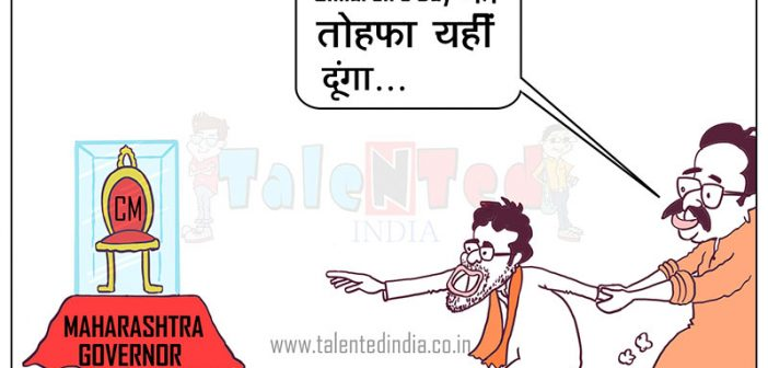 Today Cartoon : नैया डुबोएगा पुत्र मोह ?