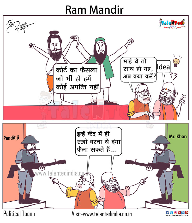 Cartoon On Ayodhya Case Result