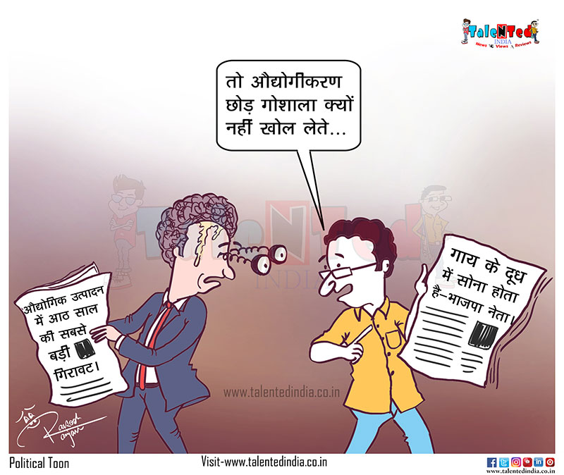 Cartoon On Dilip Ghosh