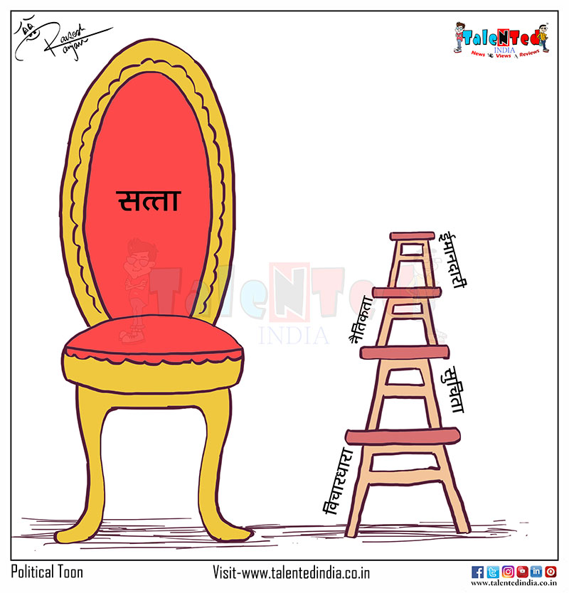 Indian Politics Cartoon