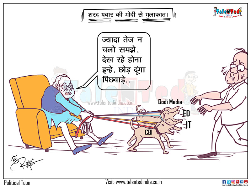 Cartoon On Sharad Pawar