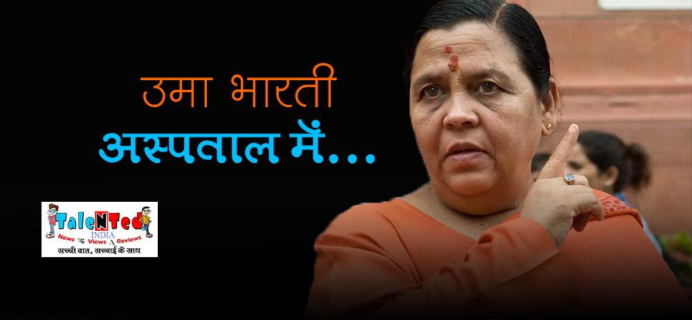 Uma Bharti Injured