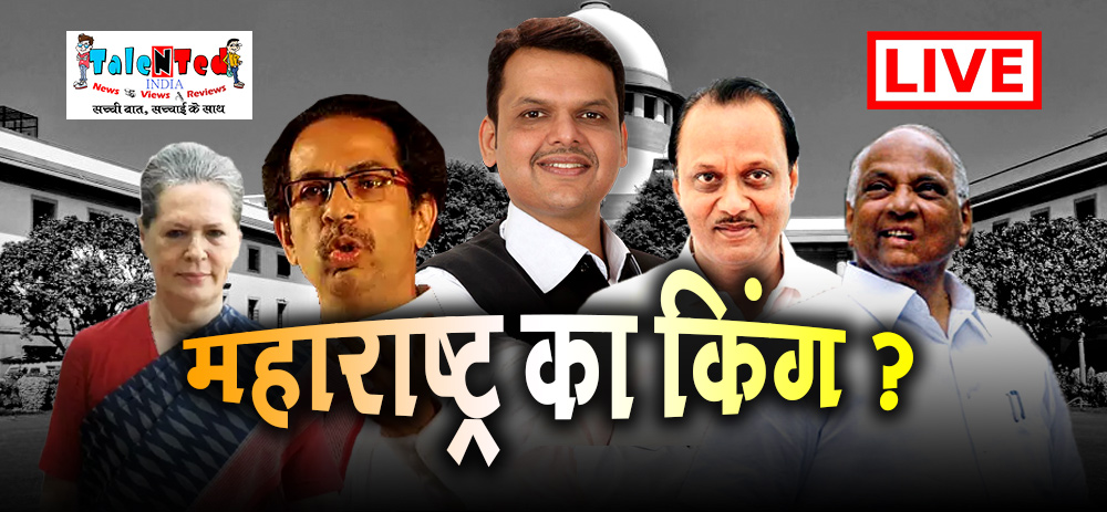 Maharashtra Government Formation Live Updates