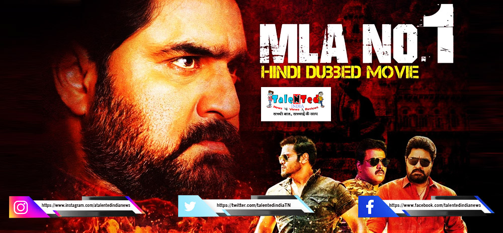 MLA No 1 Movie