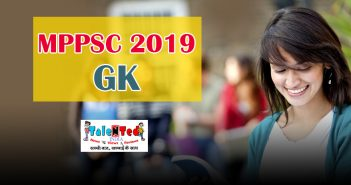 Latest MPPSC GK 2019
