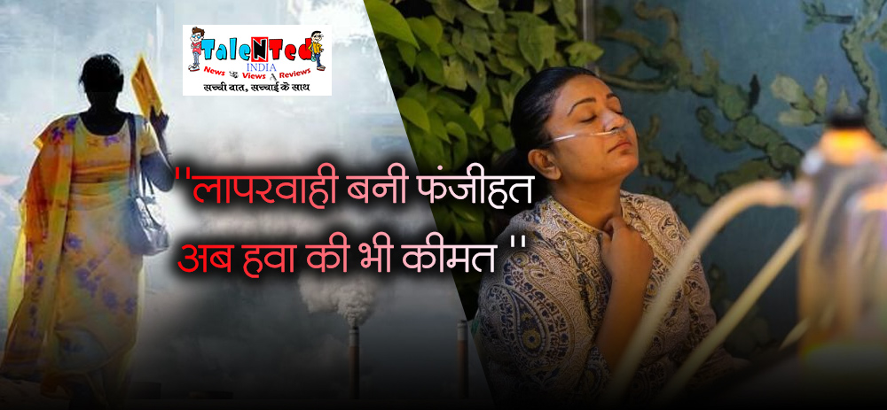 Article On Air Pollution In Hindi
