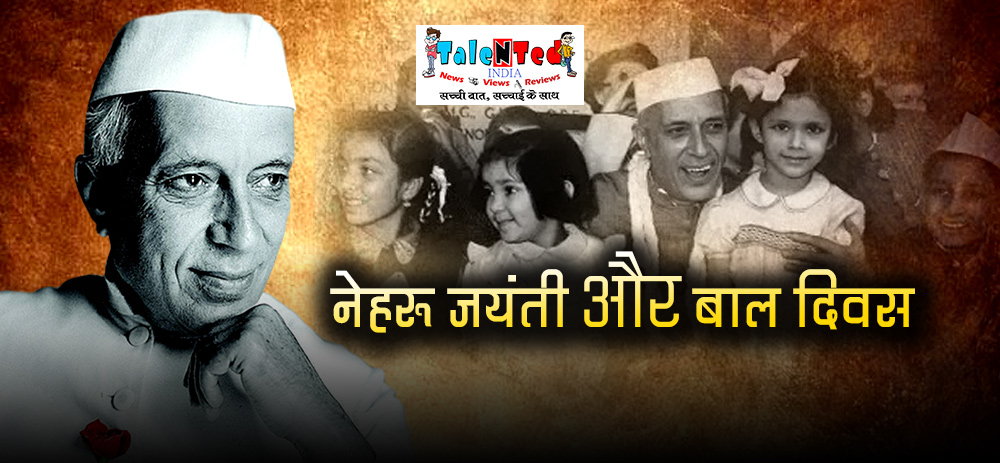 Jawaharlal Nehru Thoughts