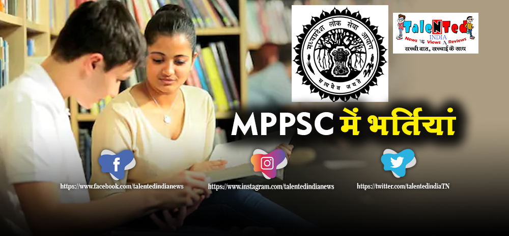 MPPSC Recruitment 2019