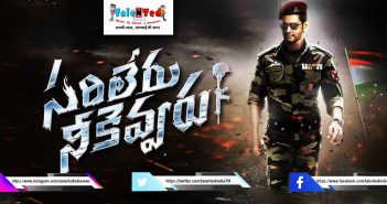 Sarileru Nekkevvaru Movie Teaser