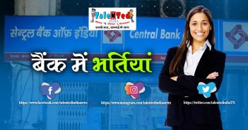 Central Bank Of India SO Recruitment 2019