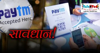Paytm KYC Fraud