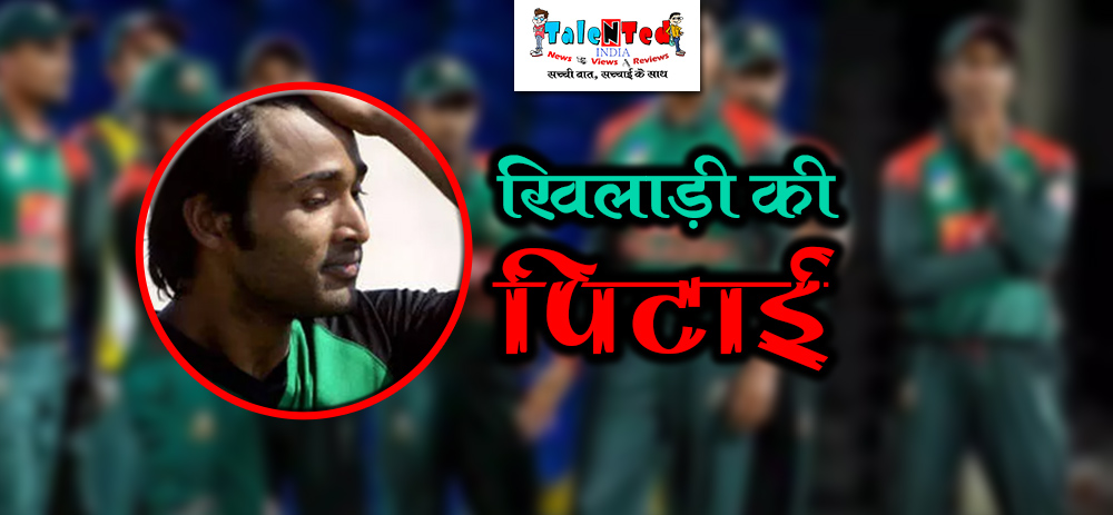 Bangladeshi Player Beaten