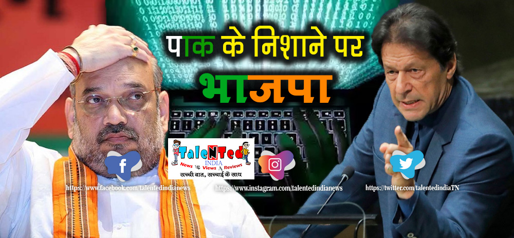BJP Website Hacked
