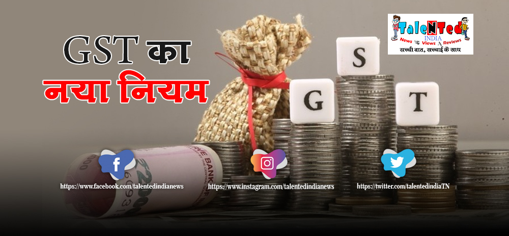 New GST Rules