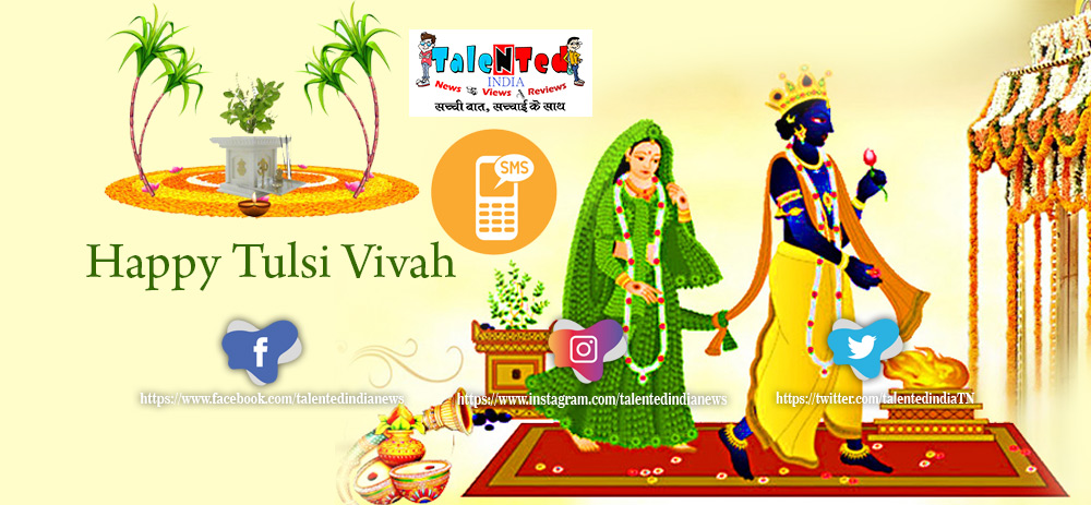 Tulsi Vivah 2019 Messages