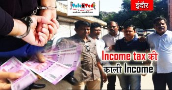 Police Arressted Income Tax Inspector