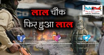 Grenade Attack In Srinagar's Lal Chowk Area