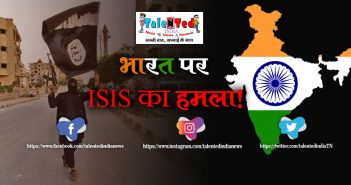 ISIS-K Attempted Suicide Attack In India