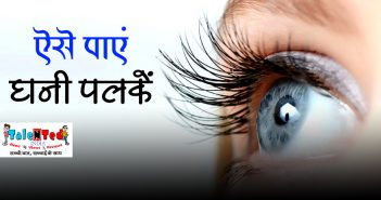 Home Remedies For Long Eyelashes