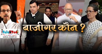 Maharashtra New Government Formation