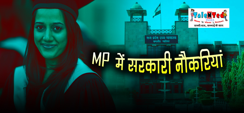 Mp High Court Recruitment 2019
