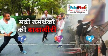 Indore Minister's Supporters Beat IMC Employees
