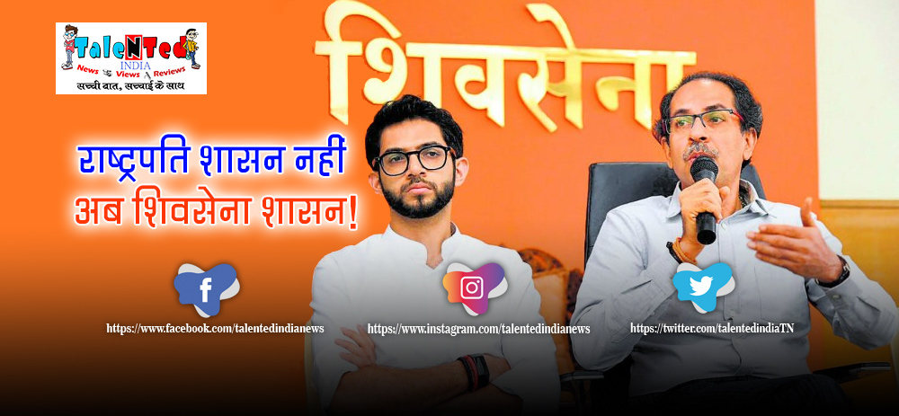 Maharashtra Government Today LIve