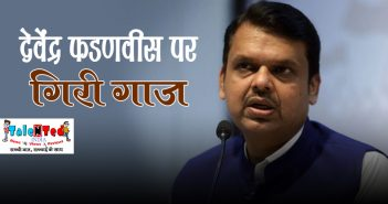 Fadnavis Summoned By Court