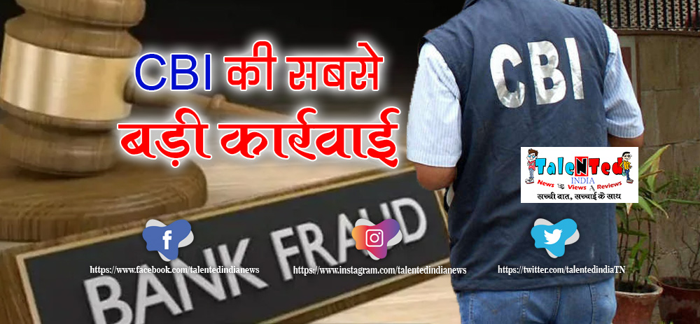 Bank Fraud Cases
