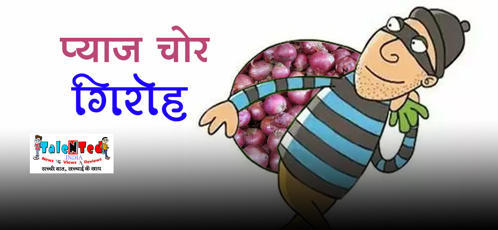 Onions Worth Rs 50000 Stolen