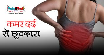 Back Pain Home Remedies