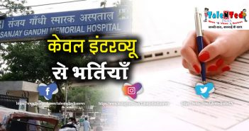 SGM Hospital Delhi Recruitment