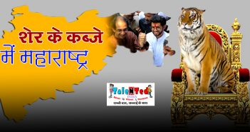 Maharashtra Government Formation LIVE