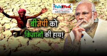 BJP Responsible For Farmers Suicide