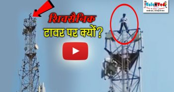 Shiv Sainik Climbed The Mobile Tower