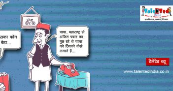 Cartoon On NCP