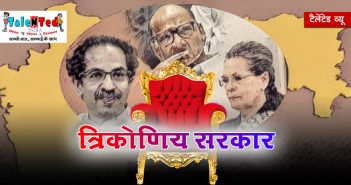Talented View On Maharashtra Government
