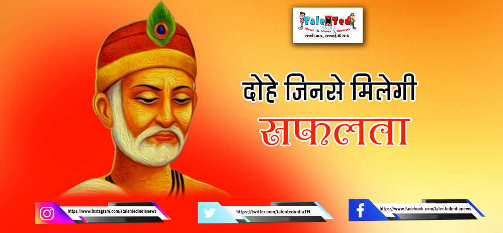 Kabir Dohas: Which Will Make You Successful | Wise Couplets By Kabir