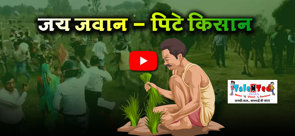 Unnao Video Viral