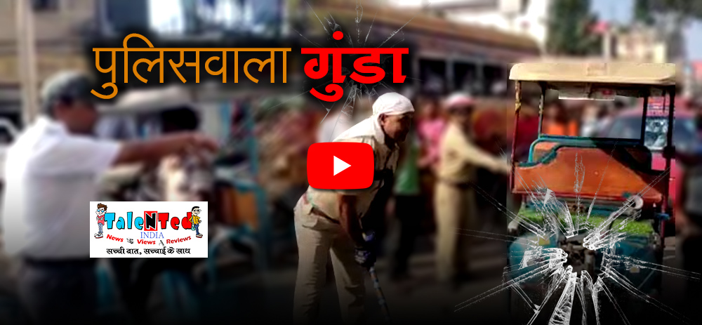West Bengal Cops Video Viral