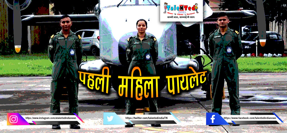 First Woman Pilot Lieutenant Shivangi