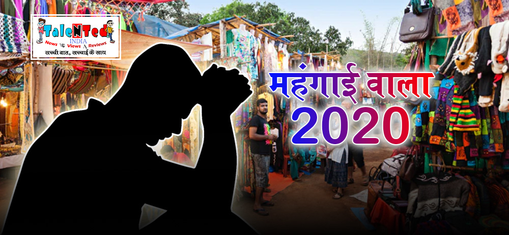New Year 2020 | These Things Will Be Changed | Read Full News